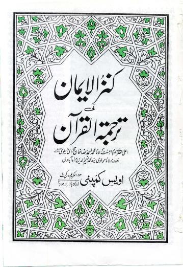 Download kanzul fi tarjam tul quran by ala hazrat vol 1 pdf book