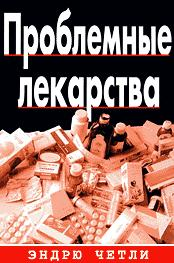 Problem Drugs (Russian edition) by Andrew Chetley